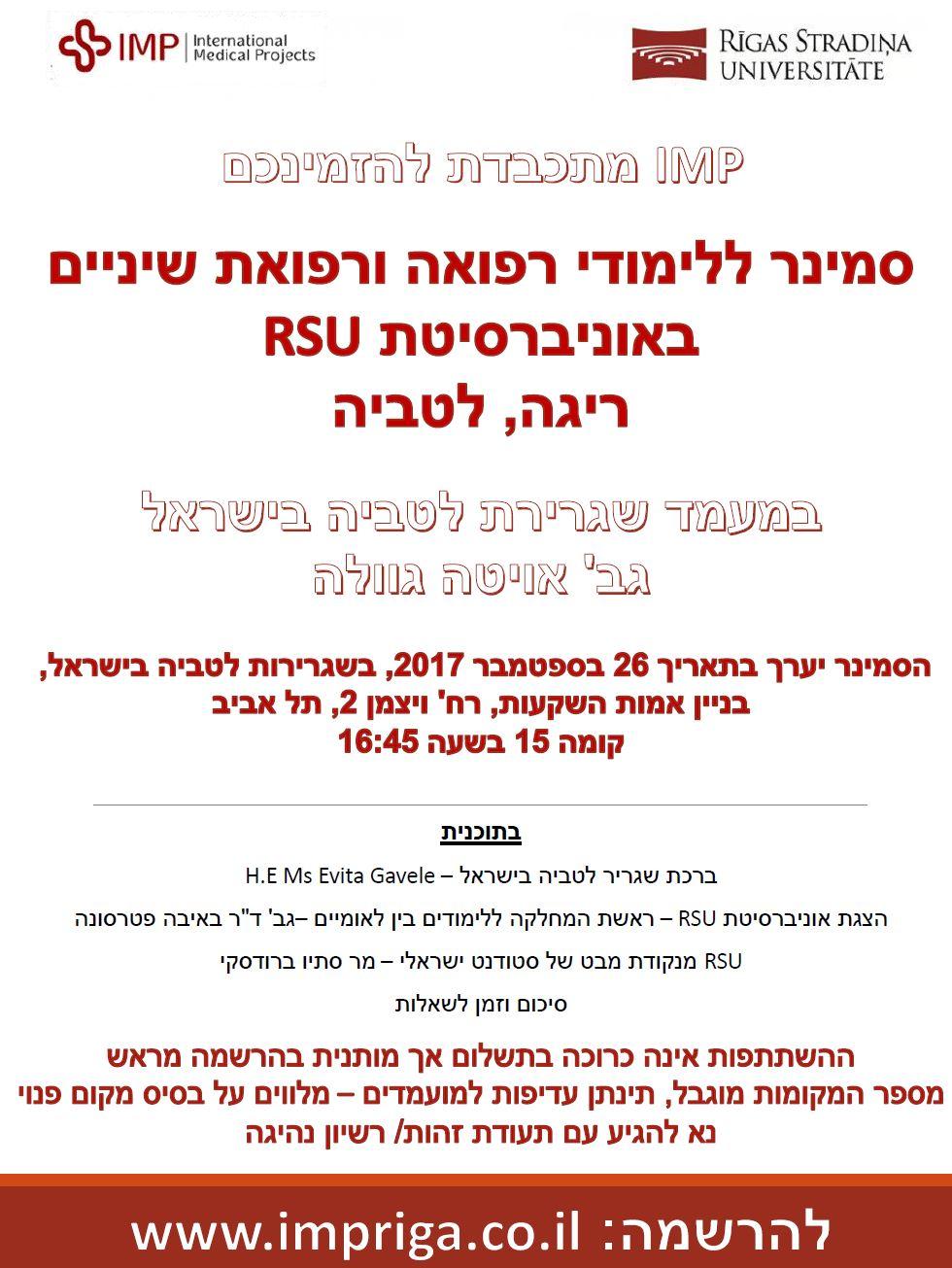 Sep-17-Seminar